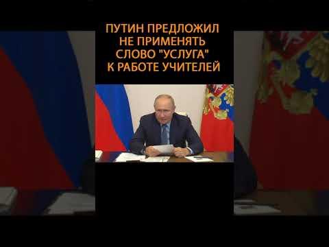 """Наконец-то! Путин предложил не применять слово """"услуга"""" к работе учителей #Shorts"""