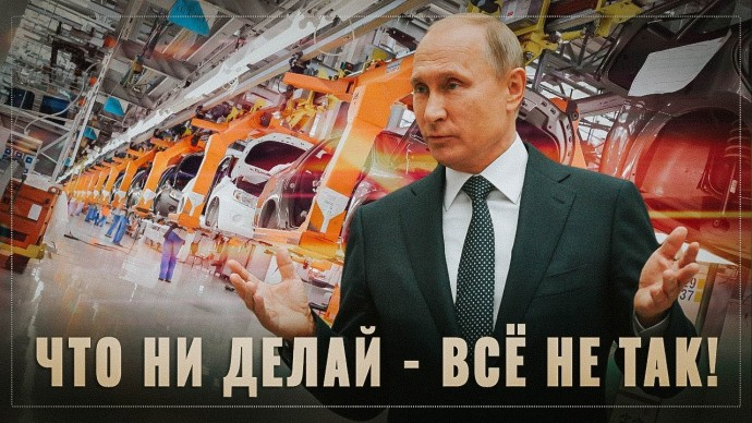 Прорвёмся! Как Путин спасал заводы