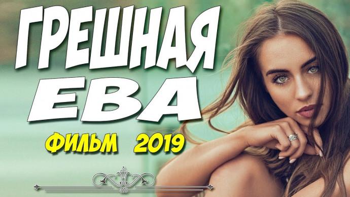 Hd шикарный фильм 2019 грешная ева русские мелодрамы 2019 новинки Hd 1080p
