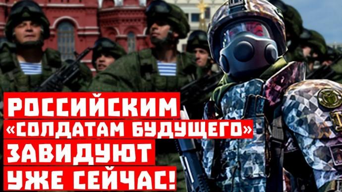 Красивы и очень опасны! Российским «солдатам будущего» завидуют уже сейчас!
