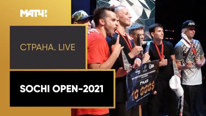 «Страна. Live». Sochi Open-2021. Специальный репортаж