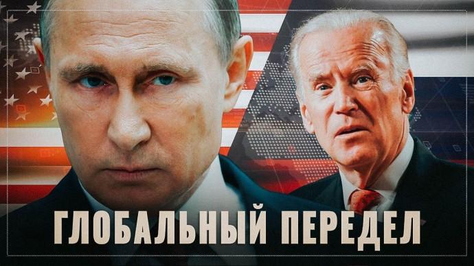 Глобальный передел. Путин начал зачистку предателей