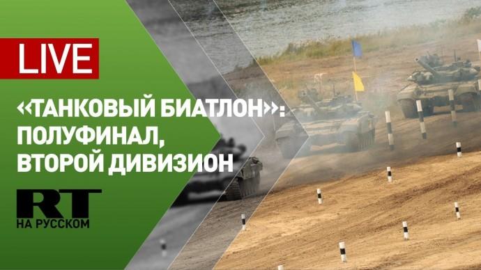 Полуфинал конкурса «Танковый биатлон» / заезд команд 2-го дивизиона — LIVE