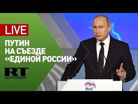 Путин выступает на съезде партии «Единая Россия»