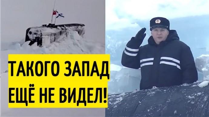 Три подлодки ВМФ России вспылили из-подо льда в Арктике! Заявление Путина!