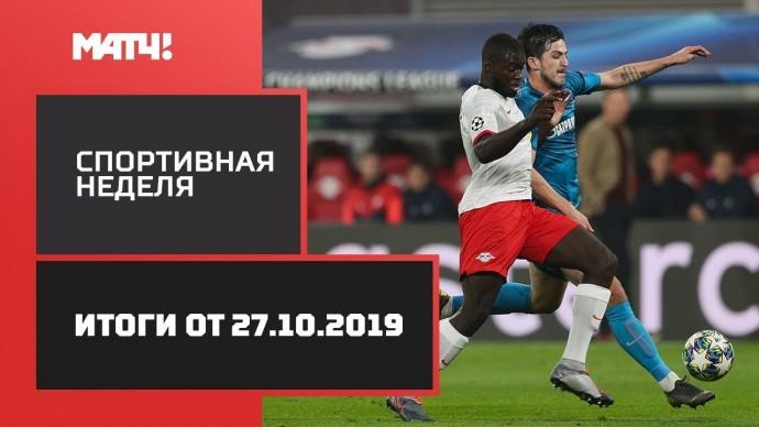 «Спортивная неделя». Итоги от 27.10.2019