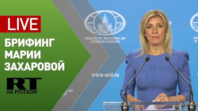 Еженедельный брифинг Марии Захаровой — LIVE