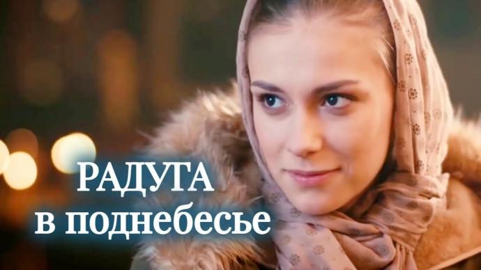Радуга в поднебесье. 3 и 4 серии. Мелодрама @Русские сериалы
