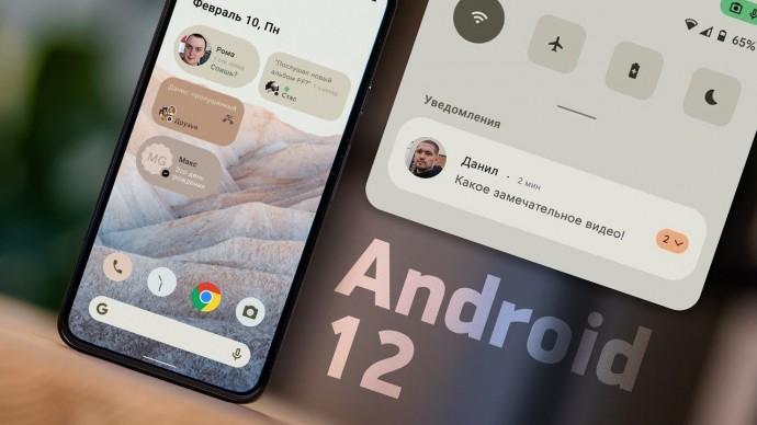Android 12 — первый взгляд и ТОП фишек