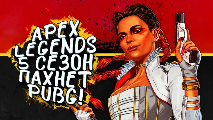 Apex Legends - 5 СЕЗОН ПАХНЕТ PUBG! - ЧТО С ТОБОЙ АПЕКС?