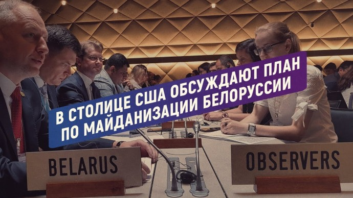 В столице США обсуждают план по майданизации Белоруссии (Teleskop)