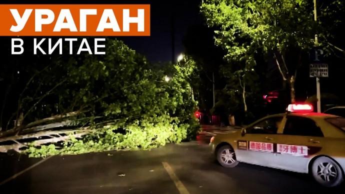 Поваленные деревья и обесточенные районы: на восток Китая обрушился мощный ураган