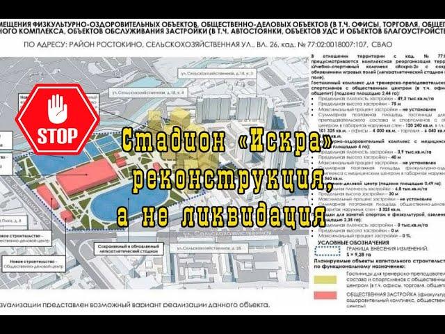 Жители Ростокино хотят сохранить стадион «Искра»