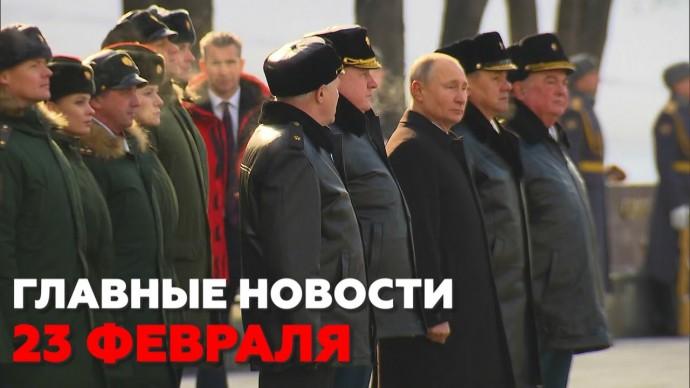 Новости дня 23 февраля: День защитника Отечества, взрыв на газопроводе — RT на русском
