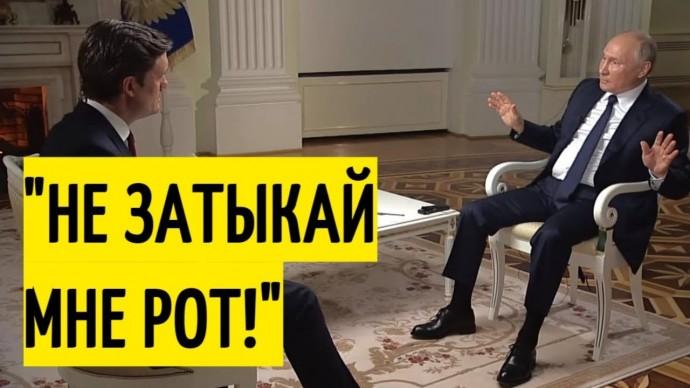 Ответ Путина ОШАРАШИЛ наглого американского журналиста!