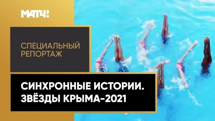 «Синхронные истории. Звезды Крыма-2021». Специальный репортаж