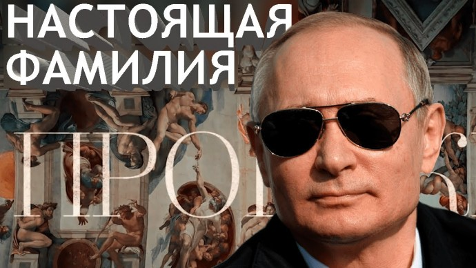 Кто по национальности Владимир Путин: его настоящая фамилия...