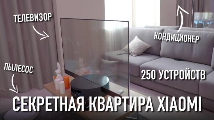 Секретная квартира Xiaomi c 250 устройствами