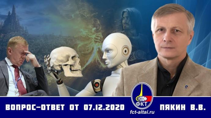 Валерий Пякин. Вопрос-Ответ от 7 декабря 2020 г.