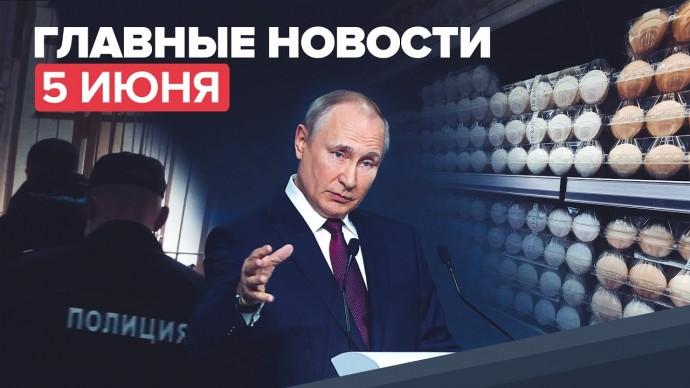 Новости дня — 5 июня: Путин о политике США, арест напавших на полицейского в Новосибирске