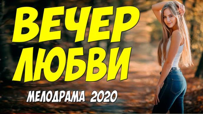 Трогательная новинка 2020 - ВЕЧЕР ЛЮБВИ - Русские мелодрамы 2020 новинки HD 1080P