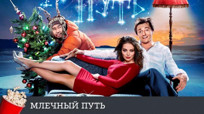 Млечный путь (комедия, 2015)