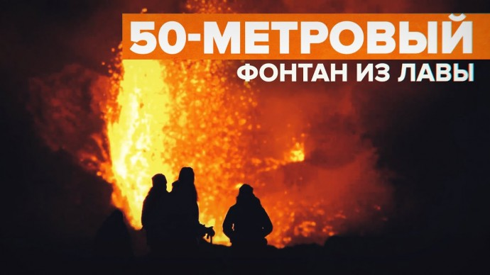 В Исландии вулкан выбросил лаву на высоту более 50 метров