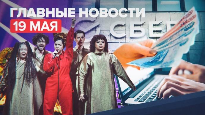 Новости дня — 19 мая: одобрение денонсации ДОН Госдумой, рекорд Manizha на Евровидении