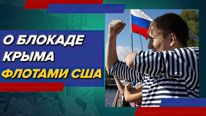 Блокировать Крым силами 5 и 6 флотов США предложил украинский эксперт Олег Жданов