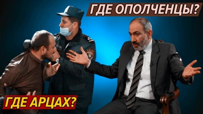 Добьется ли оппозиция отставки Пашиняна? Нормальные герои всегда идут в обход.
