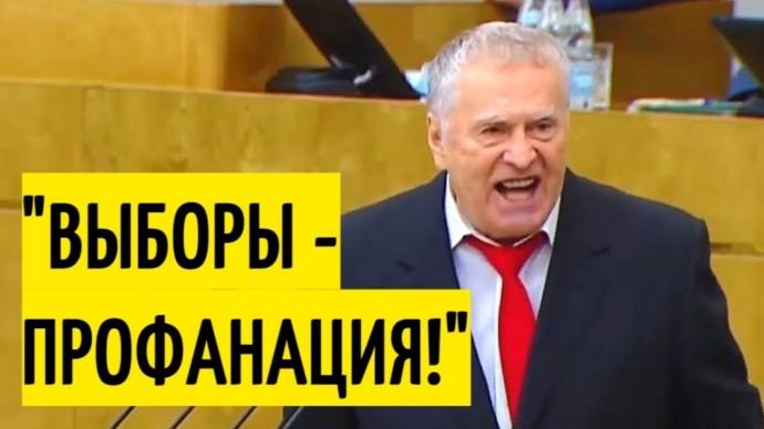 Жириновский РАЗНОСИТ депутатов скандальной речью!