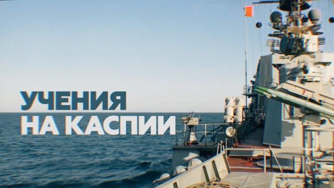 Боевые стрельбы кораблей Каспийской флотилии — видео
