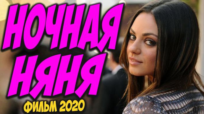 НЕ ПОДПУСКАЙТЕ СУПРУГ К ПРОСМОТРУ! - НОЧНАЯ НЯНЯ - Русские мелодрамы 2020 новинки HD 1080P