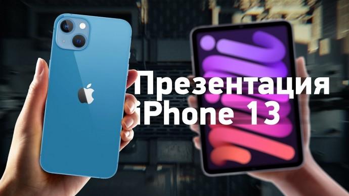 Презентация iPhone 13 и iPad mini 6 за 21 минуту! ЭТО БЫЛО КРУТО!