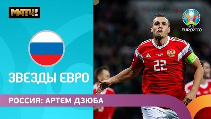«Дзюбинатор»! Сколько лидер сборной России забьет на ЕВРО-2020?