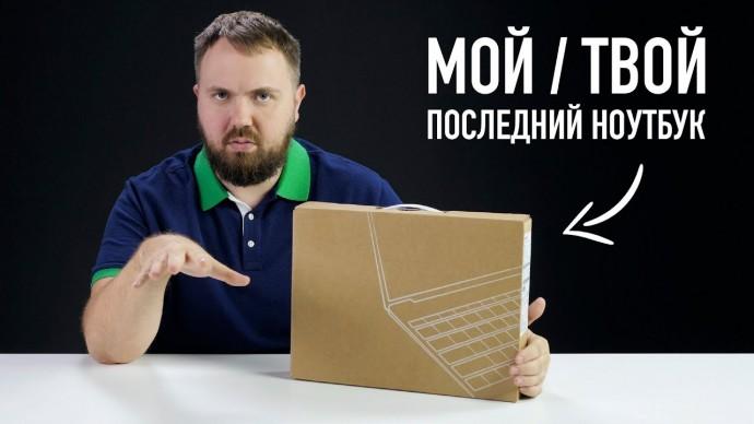 МОЙ/ТВОЙ последний ноутбук....