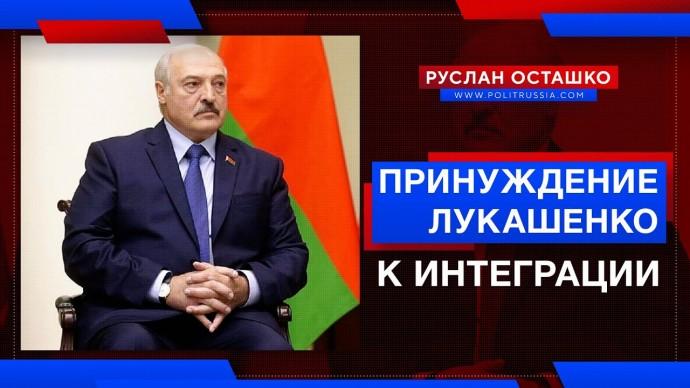 Принуждение Лукашенко к интеграции стартовало (Руслан Осташко)