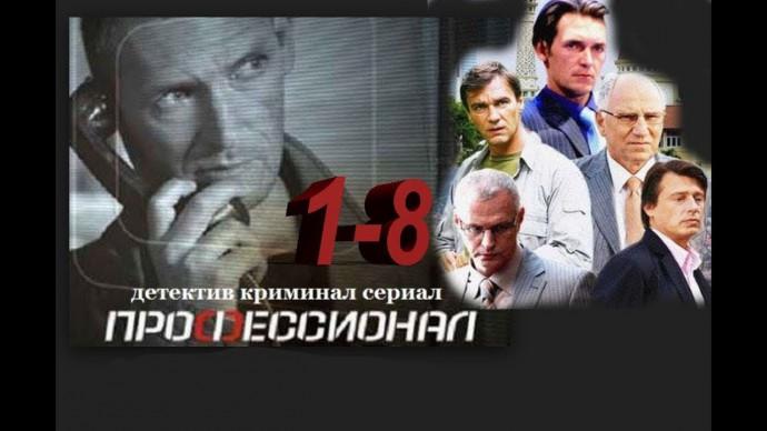 ПРОФЕССИОНАЛ, серии 1-8.