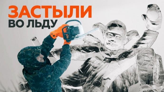 «Удмуртский лёд»: галерея скульптур под открытым небом в Ижевске