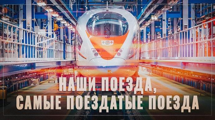 Дождались! В России начато строительство завода для производства высокоскоростных поездов