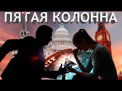 Пятая колонна в России I Назревание новой катастрофы I Вестернизация элиты и интеллигенции