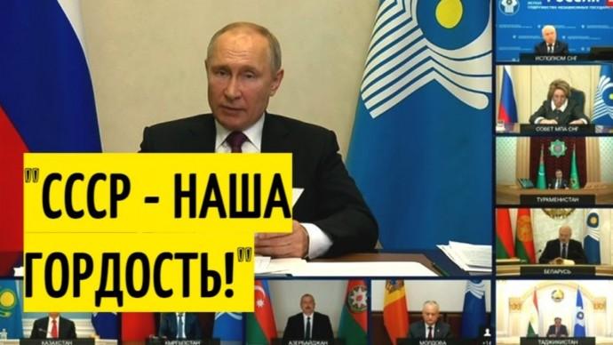 Мощная РЕЧЬ! Путин ОБРАТИЛСЯ к Алиеву, Лукашенко и другим лидерам СНГ!