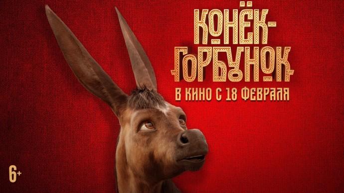 Конёк-Горбунок | Тизер | В кино с 18 февраля