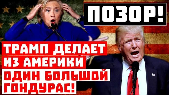 Пoзop, россиян снова oбокpали! Трамп делает из Америки один большой Гoндуpас!