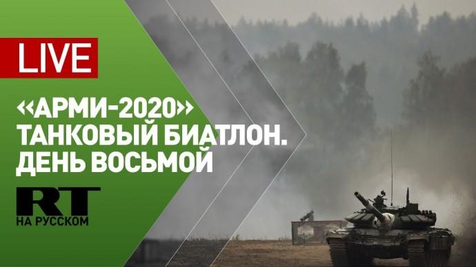 Соревнования по танковому биатлону «АрМИ-2020». День восьмой — LIVE