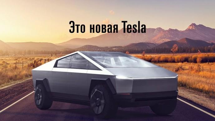 Презентация Tesla Cybertruck за 7 минут