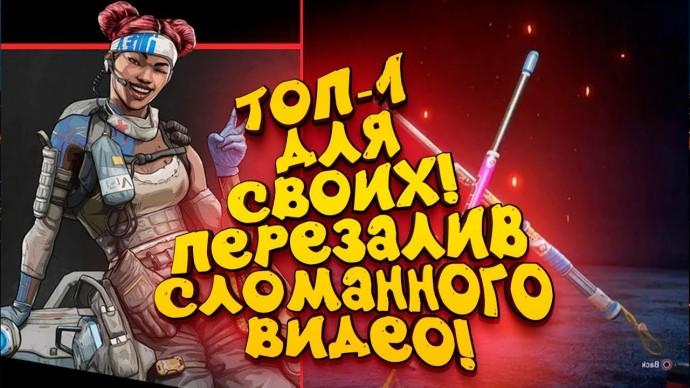 ТОП-1 ДЛЯ СВОИХ! - ПЕРЕЗАЛИВ УБИТОГО ВИДЕО!