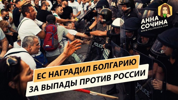 Болгары бунтуют третий месяц. Молчание ЕС – это награда (Анна Сочина)