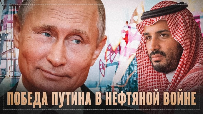 Почему партнеры замолкли?! Победа Путина в нефтяной войне