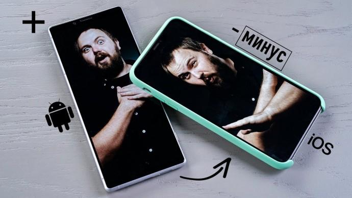 Минусы iPhone при переходе с Android